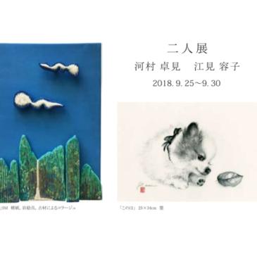 2018年9月25日(火)~30日(日) 河村卓見 江見容子 二人展