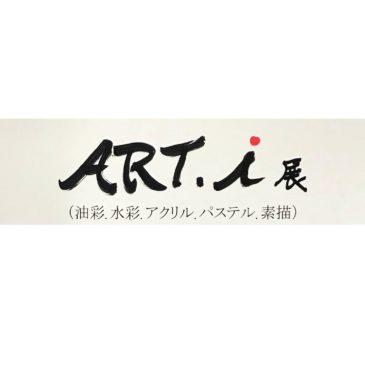 2018年11月13日(火)~18日(日) ART.i 展