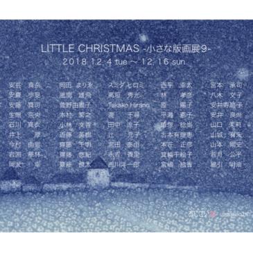 2018年12月4日(火)~16日(日) LITTLE CHRISTMAS 小さな版画展9