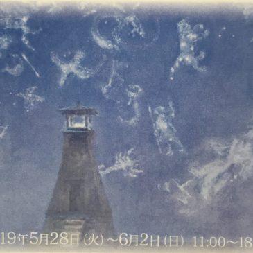 2019年5月28日~6月2日 伊藤弘之展