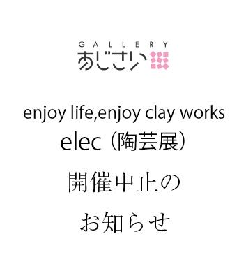 【elec展 開催中止のお知らせ】